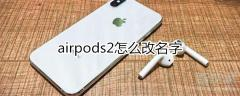 [airpods2重命名]airpods2怎么